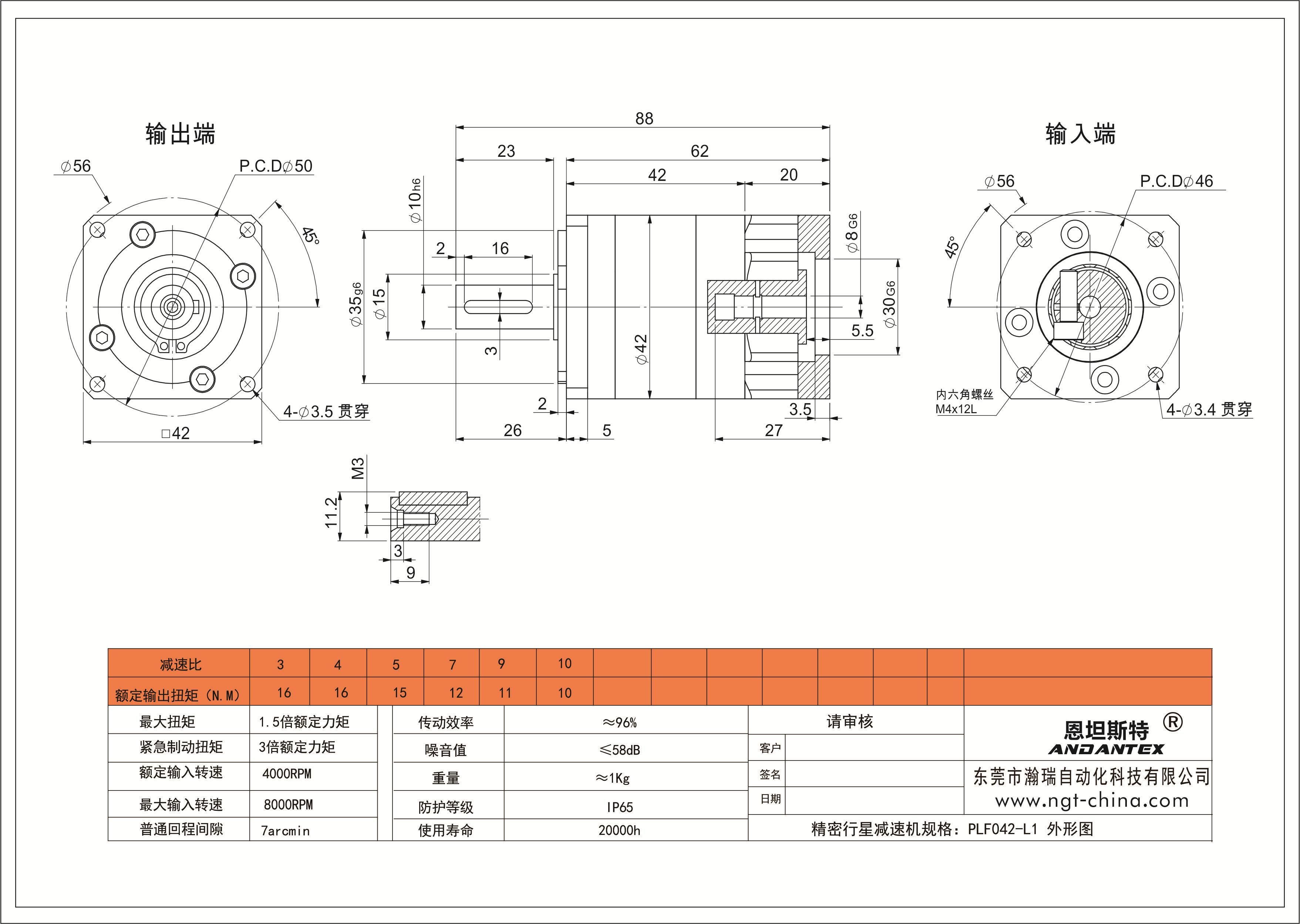 精密行星减速机PLF060-L1图纸
